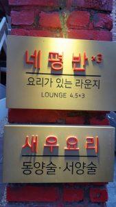 네평반-해방촌 맛집,경리단길 맛집,경리단길 추천 맛집